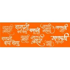 Clipart गणपती-बाप्पा-मोरया