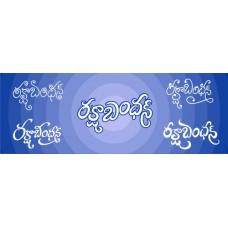 Clipart రక్షా బంధన్