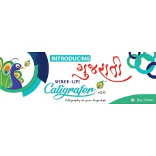 Shree-Lipi Caligrafer (Gujarati)