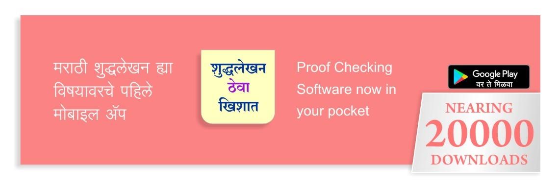 शुद्धलेखन ठेवा खिशात  - Marathi Spell Checker in Pocket