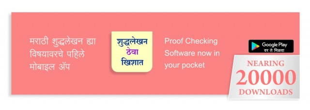 Spell Checking Software for Marathi on Android