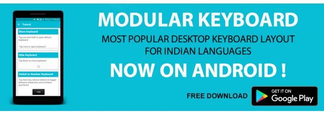 Modular Keyboard (Android)
