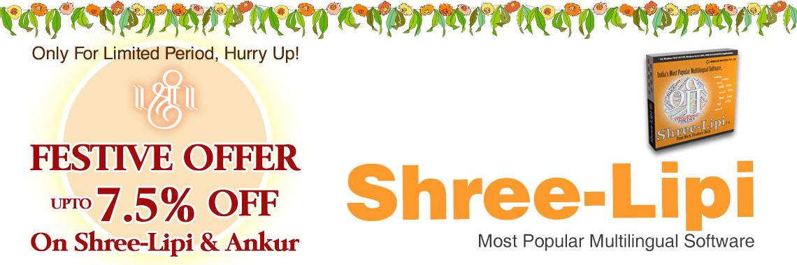 Shree-Lipi - India's Most Popular Multilingual Software