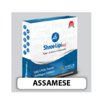 Shree-Lipi NXT Assamese (Web Lock)
