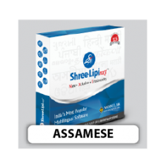 Shree-Lipi NXT Assamese