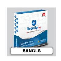 Shree-Lipi NXT Bangla (Web Lock)