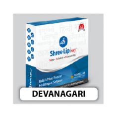 Shree-Lipi NXT Devanagari (Web Lock)