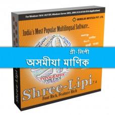Shree-Lipi Ashamiya Manik